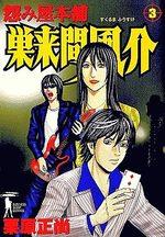 Uramiya Honpo Sukuruma Fûsuke 3 Manga