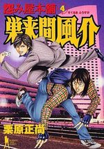 Uramiya Honpo Sukuruma Fûsuke 4 Manga