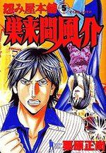 Uramiya Honpo Sukuruma Fûsuke 5 Manga