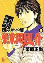 Uramiya Honpo Sukuruma Fûsuke 6 Manga