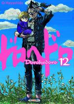 Dorohedoro # 12