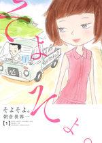 Soyo soyo. 1 Manga