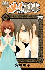 Mei's Butler 19 Manga
