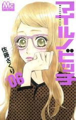 Mairunovich 6 Manga