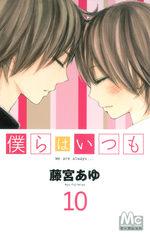 We are Always... 10 Manga