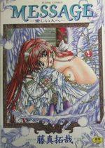 Message pour l'être Aimé 1 Manga