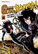 Mobile Fighter G Gundam The Comic - Shinjuku Tôhô Fuhai! 4 Manga