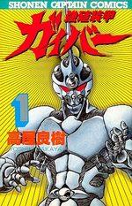 Kyôshoku Sôkô Guyver 1 Manga