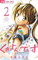 Crayon Days 2 Manga