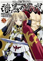 Code Geass - Shikkoku no Renya 5 Manga