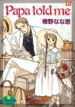 Papa Told Me 5 Manga
