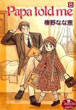 Papa Told Me 8 Manga