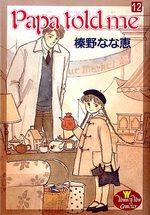 Papa Told Me 12 Manga