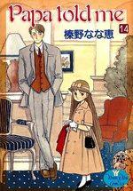 Papa Told Me 14 Manga