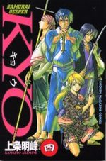 Samurai Deeper Kyo 4 Manga