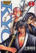Samurai Deeper Kyo 15 Manga