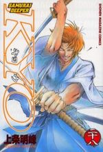 Samurai Deeper Kyo 28 Manga