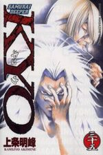 Samurai Deeper Kyo 35 Manga
