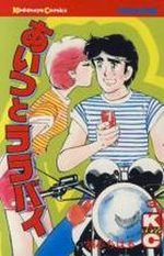Aitsu to Lullaby 3 Manga