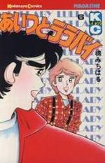 Aitsu to Lullaby 6 Manga