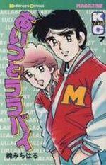Aitsu to Lullaby 7 Manga