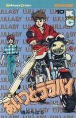 Aitsu to Lullaby 10 Manga