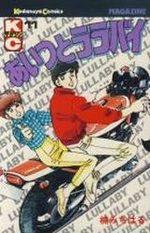 Aitsu to Lullaby 11 Manga