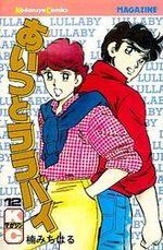Aitsu to Lullaby 12 Manga