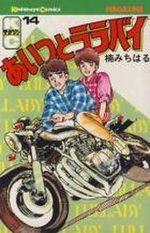 Aitsu to Lullaby 14 Manga