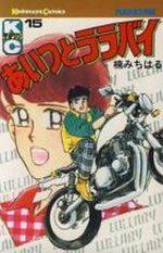 Aitsu to Lullaby 15 Manga