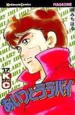 Aitsu to Lullaby 17 Manga