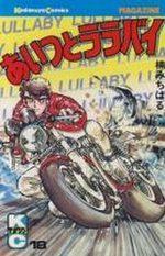 Aitsu to Lullaby 18 Manga