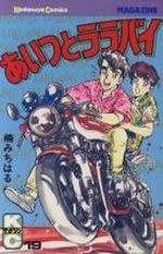 Aitsu to Lullaby 19 Manga