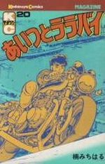 Aitsu to Lullaby 20 Manga
