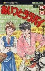 Aitsu to Lullaby 22 Manga