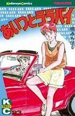 Aitsu to Lullaby 23 Manga