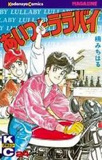 Aitsu to Lullaby 24 Manga