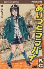Aitsu to Lullaby 26 Manga