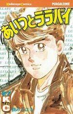 Aitsu to Lullaby 27 Manga