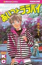 Aitsu to Lullaby 28 Manga