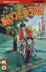 Aitsu to Lullaby 30 Manga