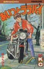 Aitsu to Lullaby 31 Manga