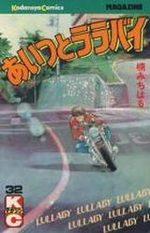 Aitsu to Lullaby 32 Manga