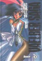 Vaelber Saga 2 Manga