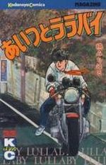 Aitsu to Lullaby 33 Manga