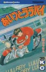 Aitsu to Lullaby 35 Manga