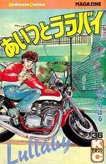 Aitsu to Lullaby 36 Manga