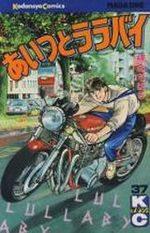 Aitsu to Lullaby 37 Manga