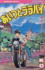 Aitsu to Lullaby 38 Manga