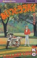 Aitsu to Lullaby 39 Manga